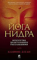 Десаи К.: Йога-нидра: Искусство целительного расслабления