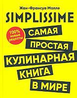 Малле Ж.-Ф.: SIMPLISSIME. Самая простая кулинарная книга в мире: 100% новые рецепты