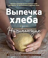 Охара Б.: Выпечка хлеба для начинающих. Без замеса, из замешенного и сдобного теста