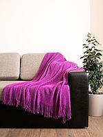 Плед вязаный Фиолетовый. 127*152 см