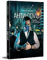 Савельев А.: Анти-Covid. Вакцина для бизнеса
