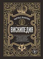 Маклин Ч.: Вискипедия