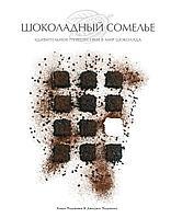 Падовани К., Падовани Дж.: Шоколадный сомелье. Удивительное путешествие в мир шоколада