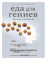 Лугавер М., Гревал П.: Еда для гениев