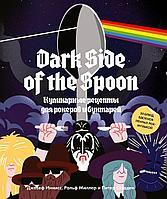 Иннисс Дж.: Dark Side of the Spoon. Кулинарные рецепты для рокеров и бунтарей