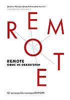 Фрайд Дж., Хенссон Д. Х.: Remote. Офис не обязателен