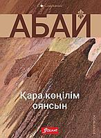 Абай Құнанбаев: Қара көңілім оянсын: өлеңдер мен поэмалар