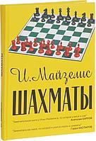 Майзелис И.: Шахматы. Самый популярный учебник для начинающих