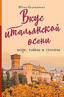 Евдокимова Ю. В.: Вкус итальянской осени. Кофе, тайны и туманы
