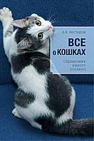 Дудникова С. С.: Все о кошках
