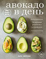 Феррони Л.: Авокадо в день. 70 лучших рецептов с суперфудом