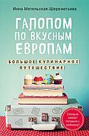 Метельская-Шереметьева И.: Галопом по вкусным Европам. Большое кулинарное путешествие