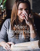 Солодовиченко А.: Мисс Вареничная. Любимые и необычные вареники, пельмени и кое-что еще