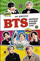 Ли Джихэн: BTS. Биография и фандом принцев K-POP