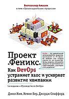"""Ким Дж., Бер К., Спаффорд Дж.: Проект """"Феникс"""". Как DevOps устраняет хаос и ускоряет развитие компании"""