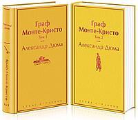 Дюма А.: Граф Монте-Кристо (комплект из 2 книг)