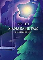 Мандельштам О. Э.: Стихотворения