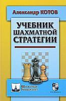 Котов А.: Учебник шахматной стратегии