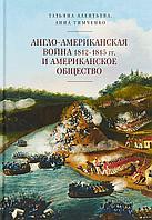 Алентьева Т.: Англо-американская война 1812-1815 гг. и американское общество