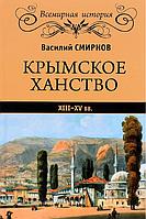 Смирнов В. Д.: Крымское ханство. ХIII-XV вв.