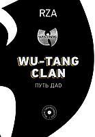 Диггз Р.: Wu-Tang Clan. Путь Дао