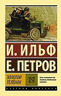 Ильф И. А., Петров Е. П.: Золотой телёнок