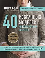 Гоан Н.: 40 избранных моделей, неподвластных времени