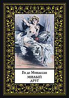 Мопассан Г. де: Милый друг. Библиотека мировой литературы