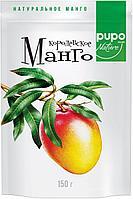 PUPO Королевский манго 150г