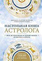 Мартин Вулфолк Дж.: Настольная книга астролога. Вся астрология в одной книге - от простого к сложному. 2 изд.