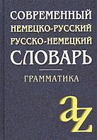 Миронычева А. В.: Современный немецко-русский, русско-немецкий словарь. Грамматика