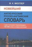 Мюллер В. К.: Новейший англо-русский русско-английский словарь. 150 000 слов и словосочетаний