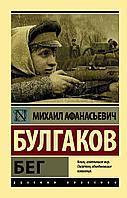 Булгаков М. А.: Бег