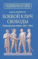 Макферсон Дж.: Боевой клич свободы. Гражданская война 1861-1865 гг.