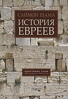 Шама С.: История евреев. Т. 1. Обретение слов. 1000 год до н. э.-1492 год н. э.