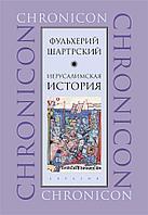 Шартрский Ф.: Иерусалимская история