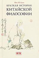 Фэн Ю-Лань: Краткая история китайской философии