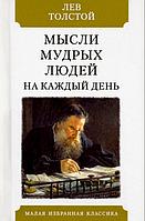 Толстой Л. Н.: Мысли мудрых людей на каждый день