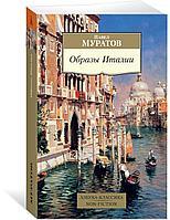 Муратов П. П.: Образы Италии