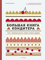 Дюпюи М.: Большая книга кондитера: Торты, пирожные, десерты. Учимся готовить шедевры