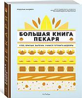 Ландмен Р.: Большая книга пекаря: Хлеб, бриоши, выпечка. Учимся готовить шедевры