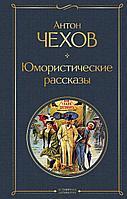 Чехов А. П.: Юмористические рассказы. Всемирная литература (новое оформление)