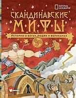 Наполи Д.: Скандинавские мифы. Истории о богах, людях и великанах