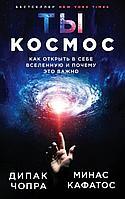 Чопра Д., Кафатос М.: Ты - Космос. Как открыть в себе Вселенную и почему это важно (нов.оф)