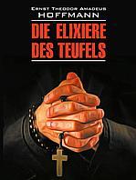 Гофман Э. Т. А.: Эликсир дьявола: книга для чтения на немецком языке