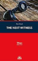 Стаут Р.: Очередной свидетель. Билингва (англ. яз. и русс. яз.)