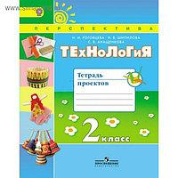 Технология. 2 класс. Тетрадь проектов. Роговцева Н. И., Шипилова Н. В., Анащенкова С. В.