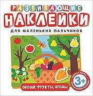 Котятова Н. И.: Овощи, фрукты, ягоды