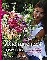 Блоссом Р.: Жизнь среди цветов: букеты и композиции для вашего дома