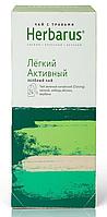 Чай с травами Herbarus, Легкий активный, 24 пак.